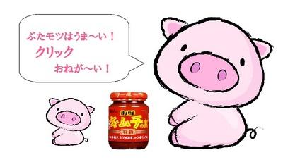 豚モツ1.jpg